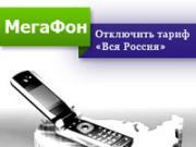 «Вся Россия» на Мегафоне