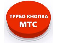 Турбо-кнопка на МТС