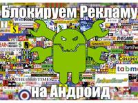 блокировка рекламы на Андроиде
