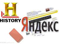 история просмотров Яндекс