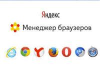 менеджер браузеров Яндекс