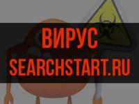 вирус searchstart.ru