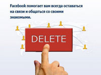 удаление профиля в Facebook