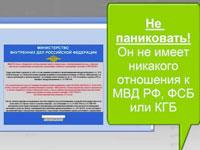 вирус mvd.ru