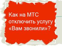 услуга «Вам звонили!» на МТС