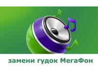 «Гудок» на Мегафоне