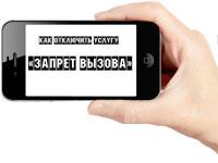 Запрет вызова на Мегафоне