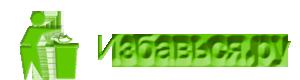 логотип Izbavsa.ru